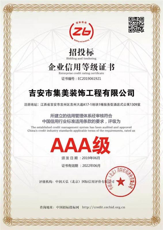 AAA級信用企業證書